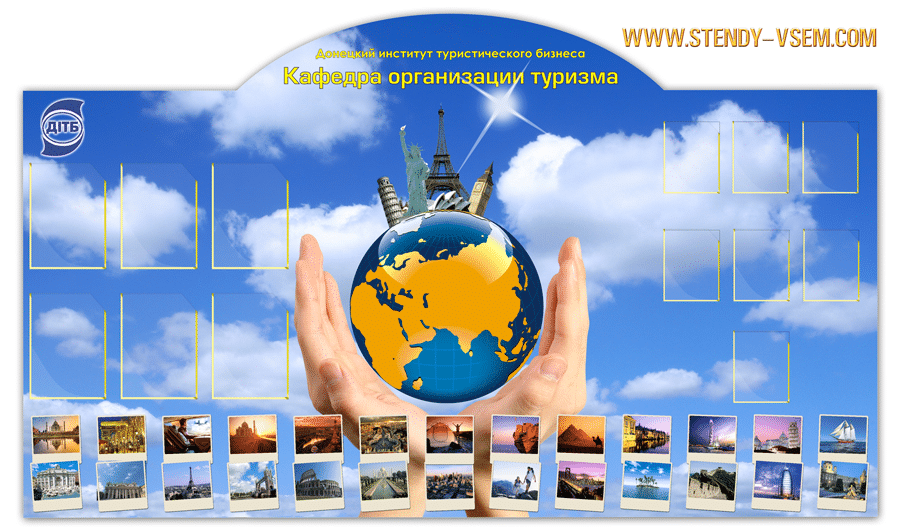 Стенд-визитка для Института туристического бизнеса
