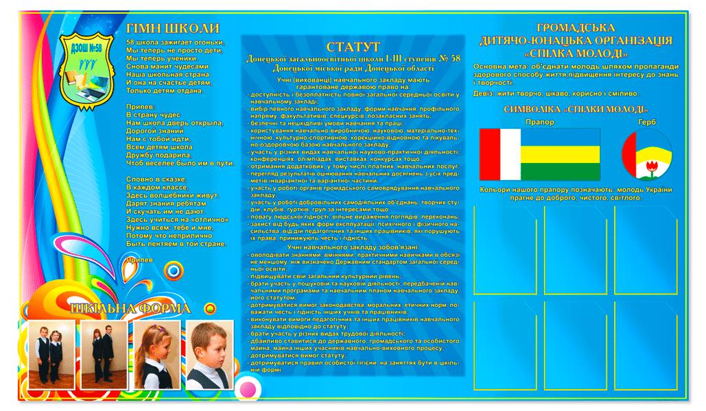 Стенд-визитка школы: статут, гимн, символика