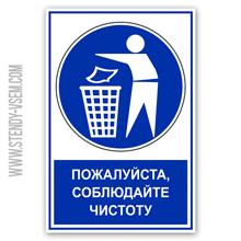 Картинки с надписями о соблюдении чистоты, для
