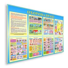 """Категорія товарів """"Стенди охорона праці"""" від виробника """"Стенди всім"""", Україна."""