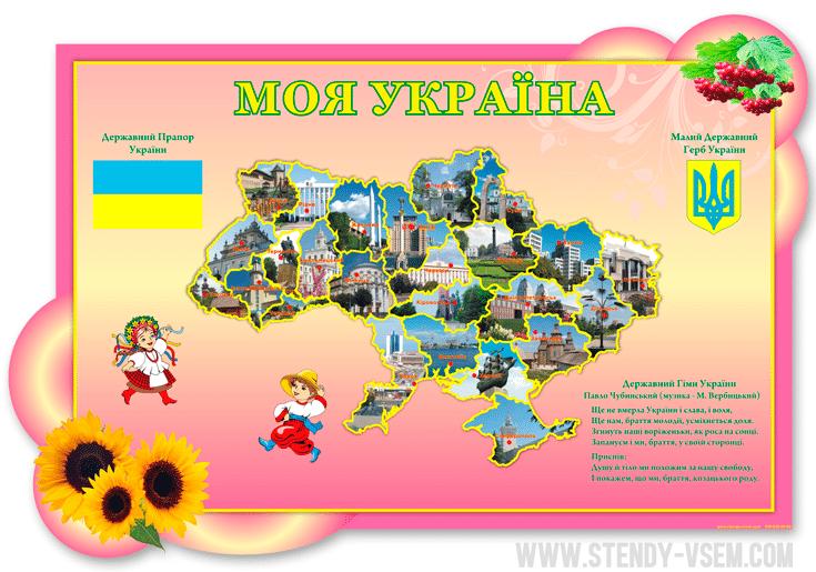 """стенд """"Моя Украина"""""""