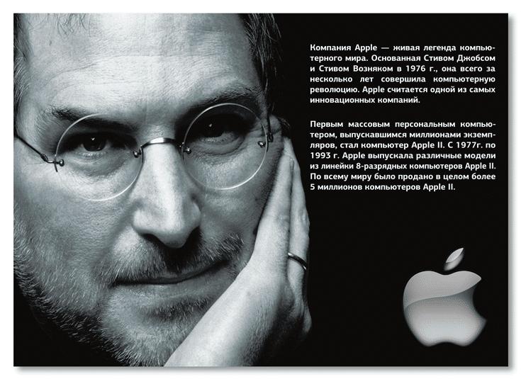 """стенд """"Apple"""" для кабинета информатики"""