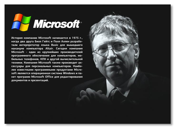 """Информационный стенд """"Microsoft"""" для оформления кабинета информатики в учебном заведении"""