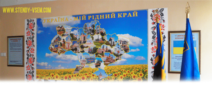 стенд «Украина - мой родной край»