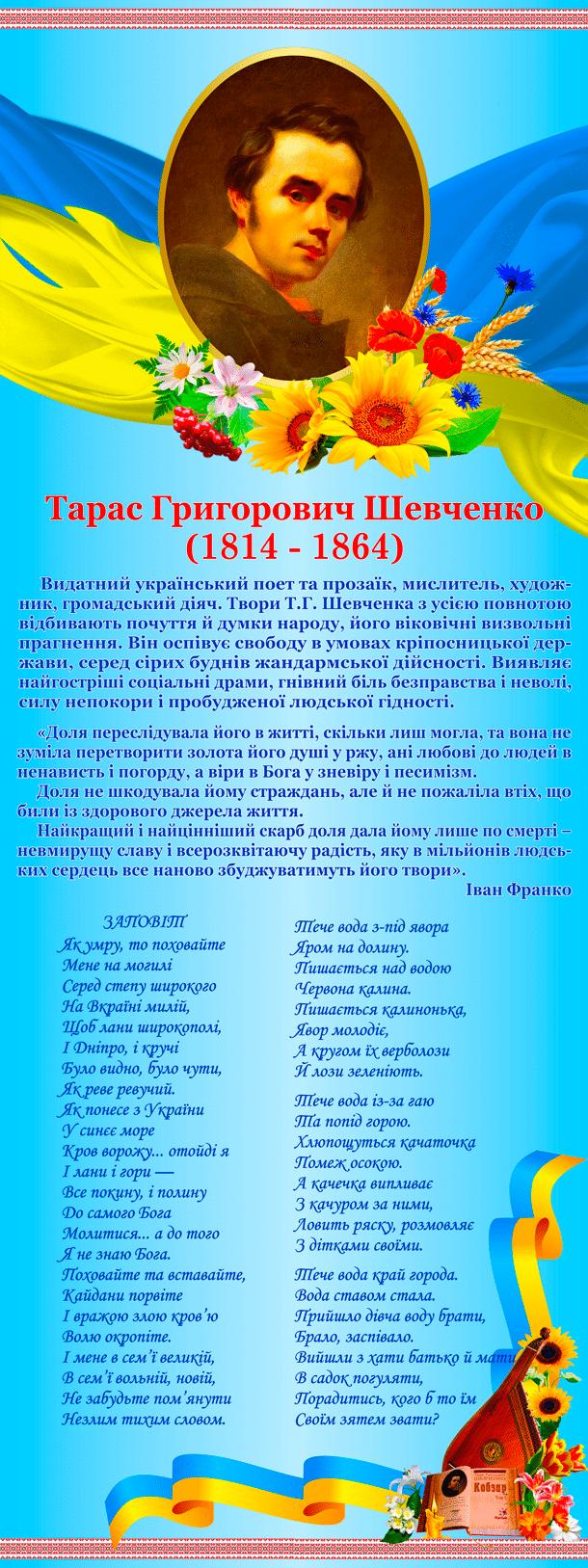"""стенд для оформления класса """"Шевченко Тарас Григорович"""""""