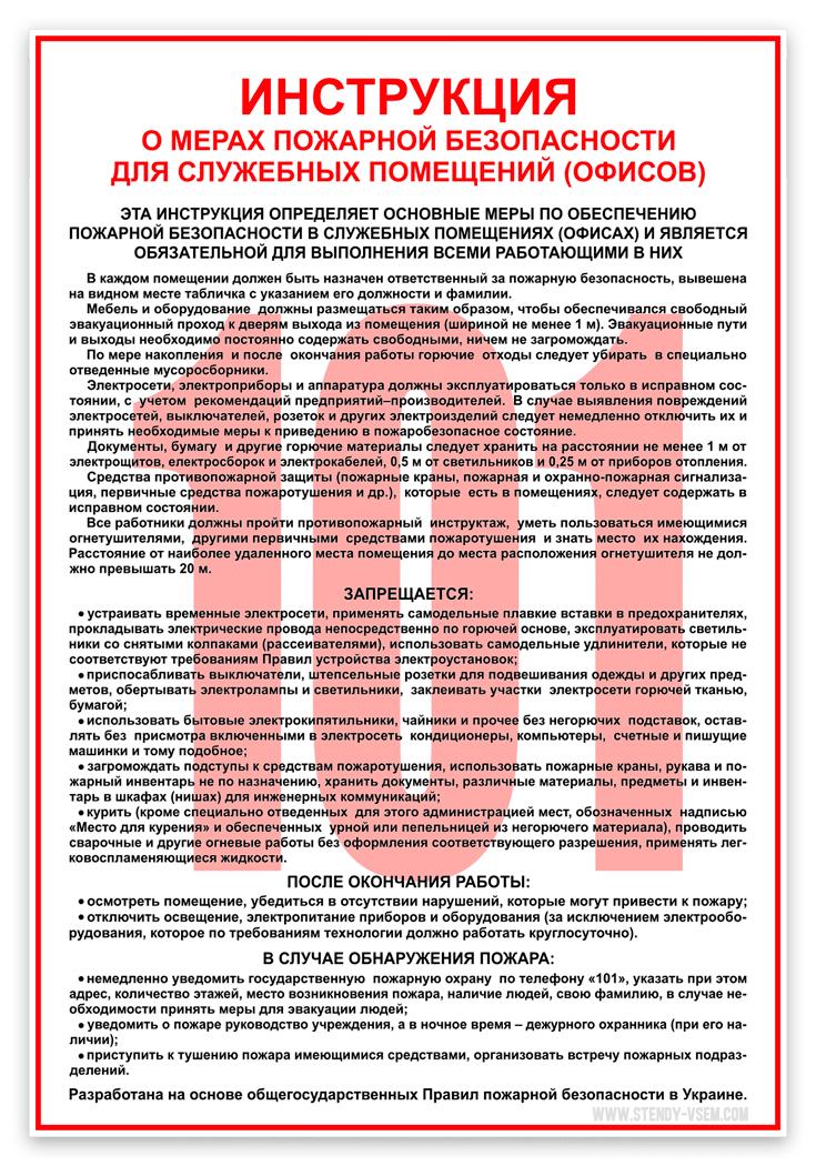 Памятка по электробезопасности для работников офиса выдача наряда допуска по электробезопасности