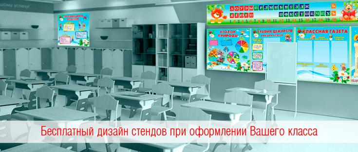 Оформление кабинета младших классов в школе
