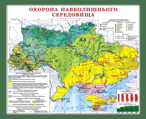 """Стенд """"Охрана окружающей среды в Украине""""."""
