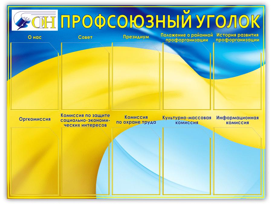 """""""Профсоюзный уголок"""" стенд на 8 карманов"""