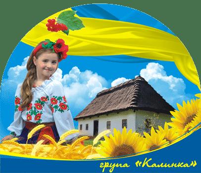 """Фигурный стенд ля детской группы """"Калинка"""""""