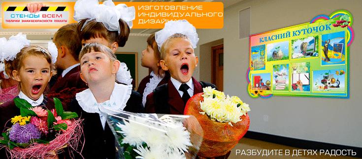 """Стенды для школы от производителя """"Стенды всем"""", Украина."""