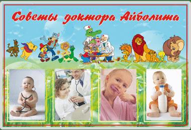 Стенд для садика Советы доктора