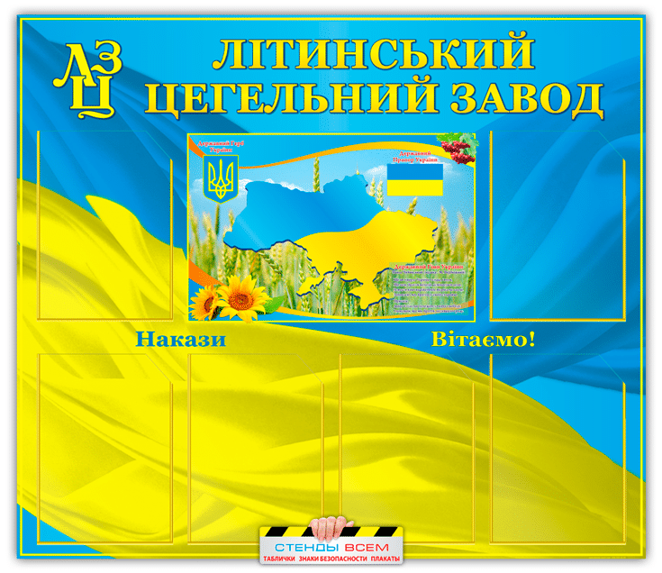 Информационній стенд для Ладыжинского кирпичного завода