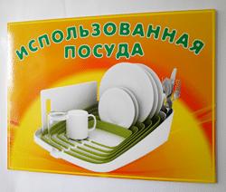 """Табличка для столовой """"Использованная посуда""""."""