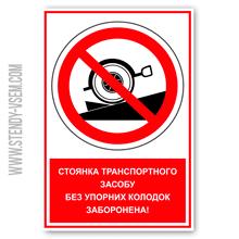 """Знак безпеки комбінований для СТО з написом """"Стоянка транспорту без наполегливих колодок заборонена"""" та графічними символами."""