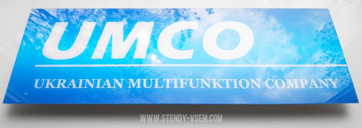 Акриловая табличка для офиса компании Umco.