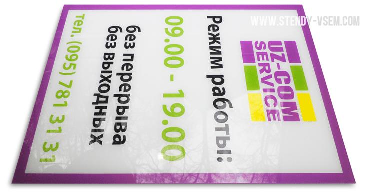офисная табличка с режимом работы