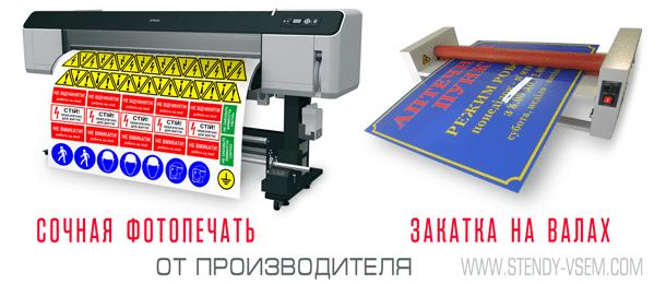 Изготовление наклеек и закатка информационных табличек.