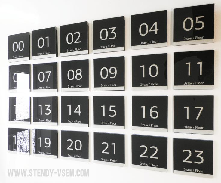 акриловые таблички для этажей в офисе