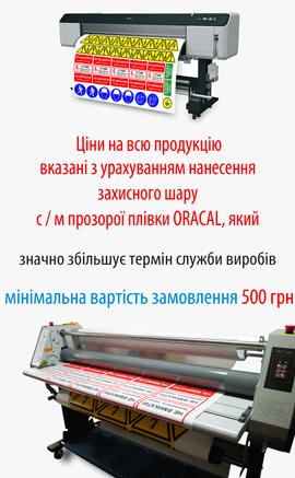 Товари інтернет-магазину Стенди всім, Україна