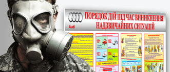 """Категорія товарів """"Стенди цівільний захист в Україні""""."""