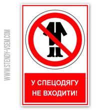 """Прямокутний знак, що забороняє, """"У спецодягу не входити"""" комбінований з символами і додатковим написом українською мовою."""
