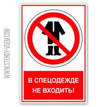 """Прямоугольный, запрещающий знак """"В спецодежде не входить"""" комбинированный с символами и дополнительной надписью на русском языке."""