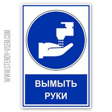 """Второй вариант знака по охране труда """"Вымыть руки"""" с дополнительной надписью и символом."""