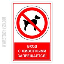 Днем рождения, вход с животными запрещен картинки с надписями