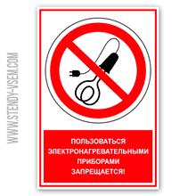 """Запрещающий знак охраны труда """"Запрещено пользоваться нагревательными приборами"""" комбинированный с символами и дополнительной надписью на русском языке."""