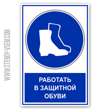 """Приписывающий знак по охране труда на производстве """"Работать в защитной обуви"""" с символами и дополнительной надписью."""