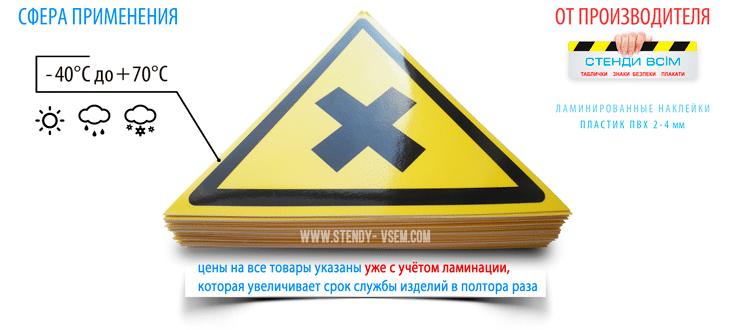"""Предупреждающий знак для работников химической лаборатории «Аллергические, раздражающие вещества» в виде наклеек или пластика от """"Стенды всем"""", Украина."""