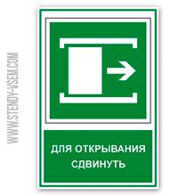 """Комбинированный знак эвакуации """"Для открывания сдвинуть"""" для обеспечения правил пожарной безопасности."""
