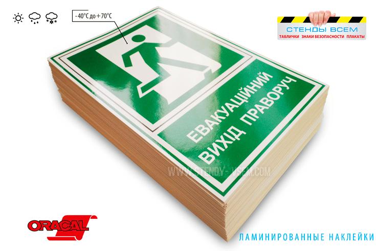 Наклейки с надписью правосторонний выход для эвакуации.