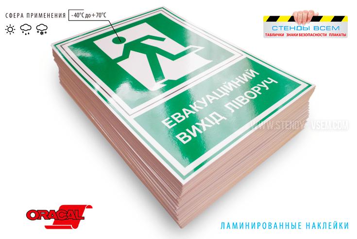 Наклейки с надписью левосторонний выход для эвакуации.
