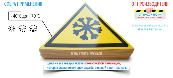 """Предупреждающий знак для холодильного оборудования «Осторожно Холод» в виде наклеек или пластика от производителя """"Стенды всем"""", Украина."""