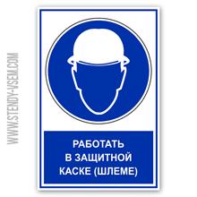 """Предписывающий знак безопасности на производстве или стройке """"Работать в защитной каске"""" комбинированный с дополнительной надписью."""