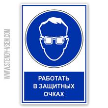 """Предписывающий знак безопасности на производстве """"Работать в защитных очках"""" комбинированный с дополнительной надписью."""