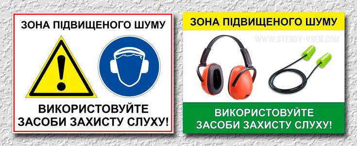 """Знаки- таблички """"Средства защиты слуха""""."""