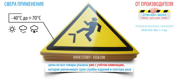 """Знак предупреждающий для строительной площадки «Возможно падение с высоты» в виде наклеек или пластика от производителя """"Стенды всем"""", Украина."""