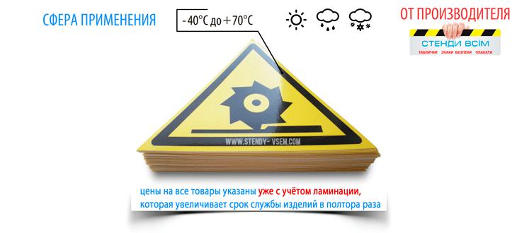 """Предупреждающий знак охраны труда """"Режущие валы"""" в виде наклеек от производителя """"Стенды всем"""", Украина."""