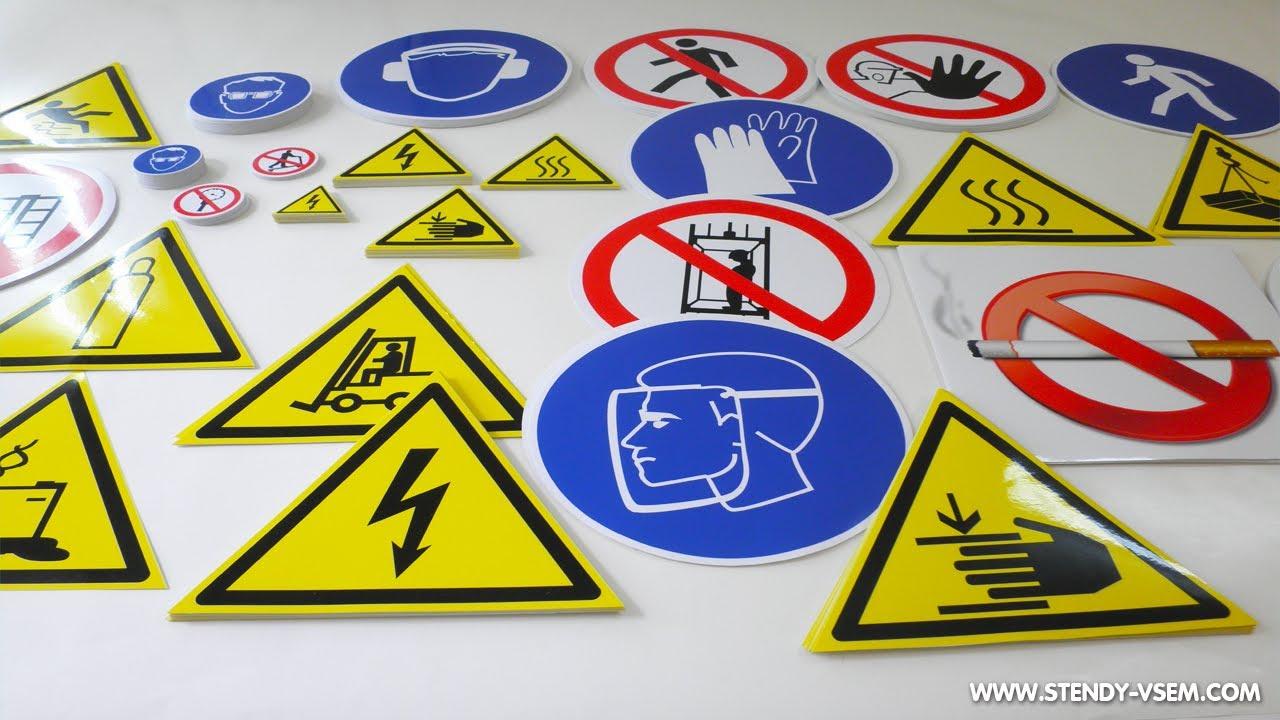 """Фото изготовленных знаков безопасности в виде наклеек от фирмы """"Стенды всем"""" Украина."""