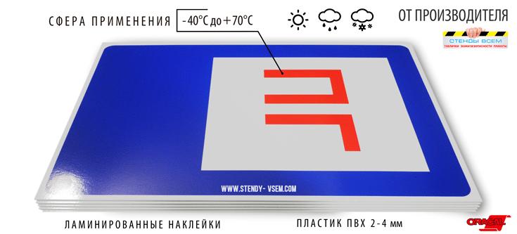 """Знак безопасности из пластика """"Пожарный гидрант (ПГ)"""" от производителя """"Стенды всем"""", Украина."""