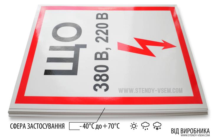 наклейка знаку електробезпеки ЩО 220 В