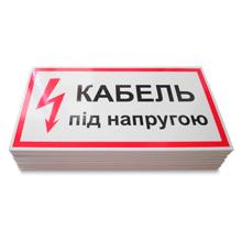 """Категорія товарів """"Знаки електробезпеки""""."""