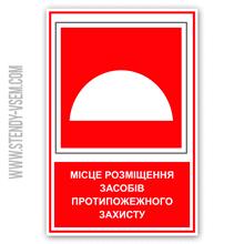 знак Протипожежний захист