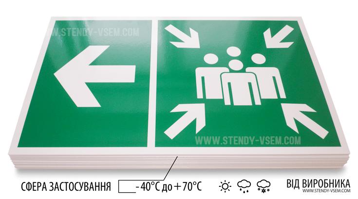 комбінований знак евакуації з пластику
