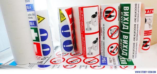 надруковані наклейки пожежної безпеки