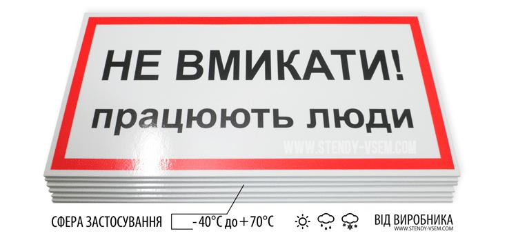 """плакат безпеки """"Не вмикати працюють люди"""