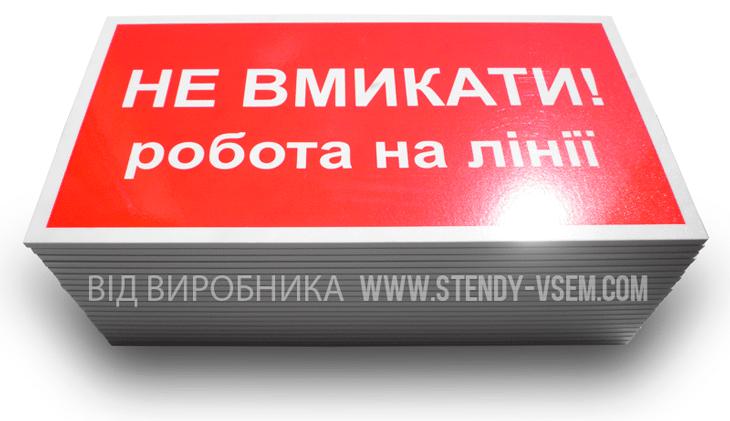 знаки електробезпеки з пластику ПВХ товщиною 4 мм
